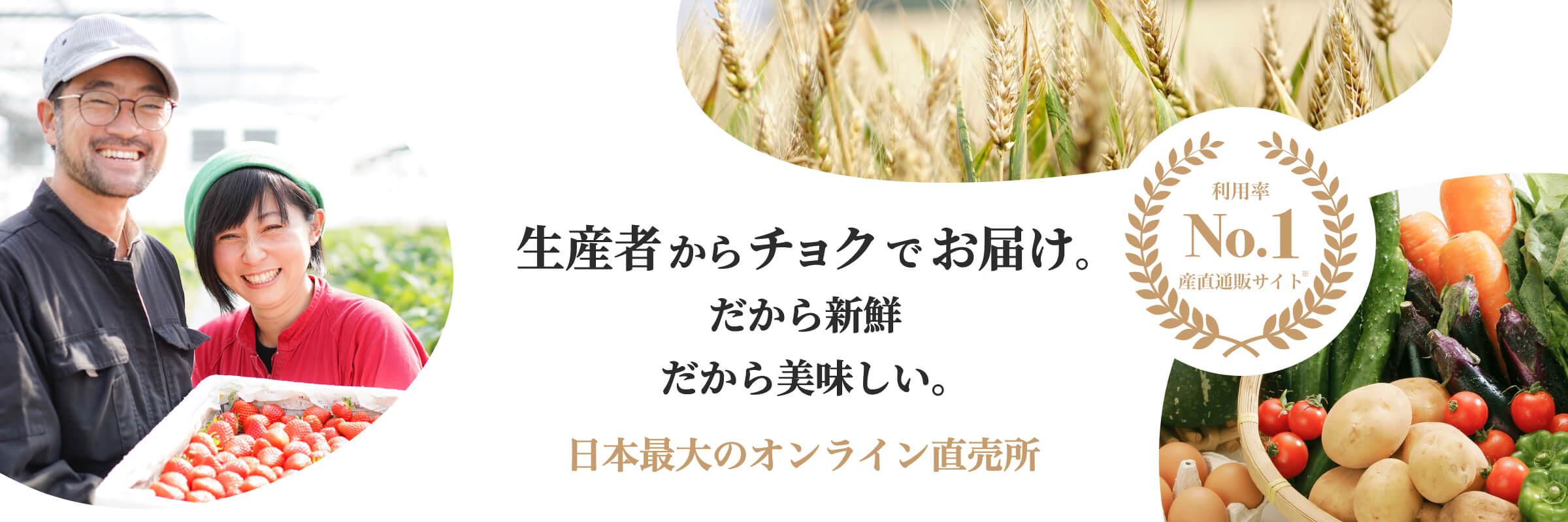 生産者からチョクでお届け。だから新鮮、だから美味しい。日本最大のオンライン直売所 利用率 No.1 産直通販サイト